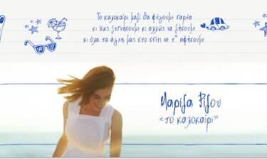 Η Μαρίζα Ρίζου παρουσιάζει «Το Καλοκαίρι», ένα τραγούδι που… δεν μιλάει για το καλοκαίρι!