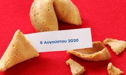 Fortune Cookie: Η «προφητεία» σου για σήμερα 06/08