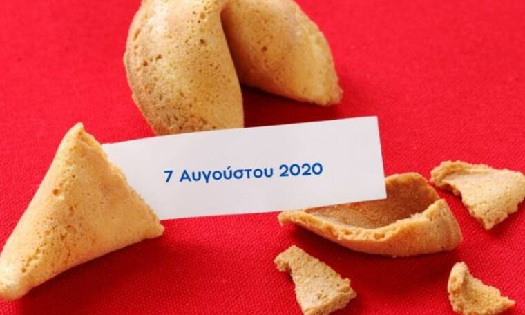 Fortune Cookie: Η «προφητεία» σου για σήμερα 07/08