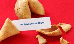Fortune Cookie: Η «προφητεία» σου για σήμερα 10/08