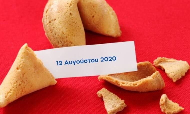 Fortune Cookie: Η «προφητεία» σου για σήμερα 12/08
