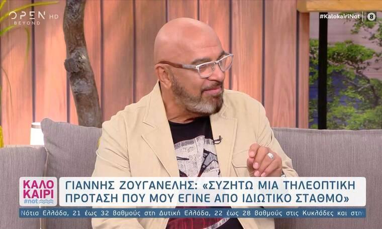 Γιάννης Ζουγανέλης: «Συζητώ τηλεοπτική πρόταση που μου έγινε»