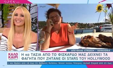 Η Τασία από το Φισκάρδο μιλάει για τα φαγητά που ζητούν οι διάσημοι (video)