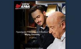 Το ΙΕΚ ΑΛΦΑ προκηρύσσει τις «Υποτροφίες Μίμης Πλέσσας» για 2η συνεχή χρονιά