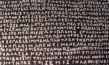 Υπάρχει ελληνική λέξη που ξεκινά με «ΖΝ»