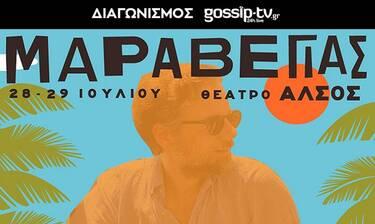 Διαγωνισμός gossip-tv: Κερδίστε προσκλήσεις και απολαύστε τον Κωστή Μαραβέγια στο Άλσος