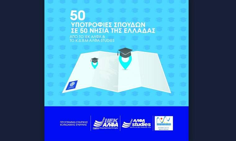 ΙΕΚ ΑΛΦΑ & ΑΛΦΑ studies: 50 υποτροφίες σπουδών σε νέους του Ελληνικού Δικτύου Μικρών Νησιών