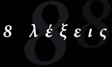 8 λέξεις: Δείτε πρώτοι το τρέιλερ του νέου κύκλου - Καθηλωτικό (Photos-Video)