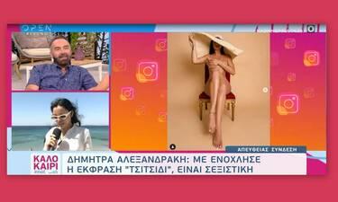 Καλοκαίρι #Not: Χαμός με την Αλεξανδράκη:«Με ενόχλησε το σχόλιο τσιτσίδι...»