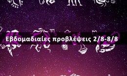 Εβδομαδιαίες 02/08 έως 08/08: Η πρόβλεψη του ζωδίου σου σε 20 δευτερόλεπτα!