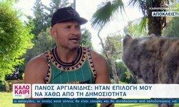 Πάνος Αργιανίδης: Πού είναι και τι κάνει σήμερα ο Πάνος Αργιανίδης; (video)