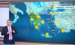 Καιρός: Προσοχή τις επόμενες ώρες! Πού θα εκδηλωθούν καταιγίδες (video)
