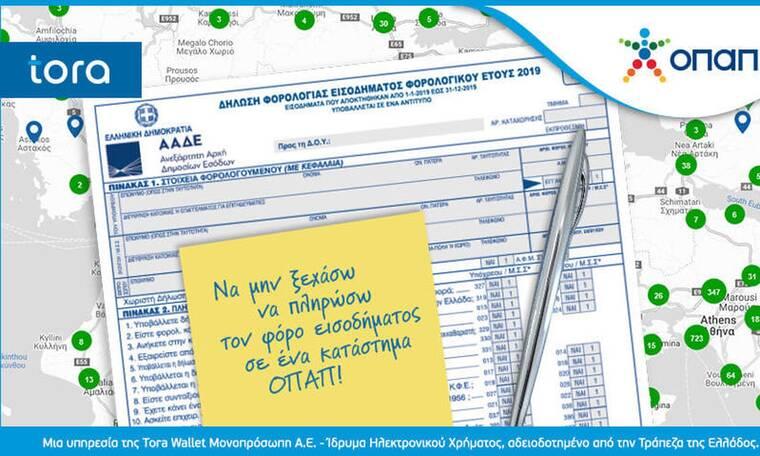Πώς θα πληρώσετε εύκολα και γρήγορα το φόρο εισοδήματος