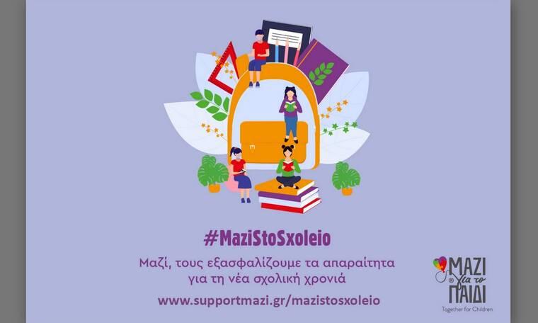 #mazistosxoleio | Μαζί, τους εξασφαλίζουμε τα απαραίτητα για τη σχολική χρονιά με ένα κλικ!