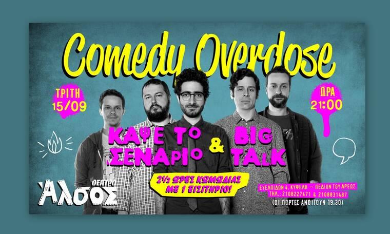 Θέατρο Άλσος: Comedy Overdose!!! Κάψε το Σενάριο + Big Talk