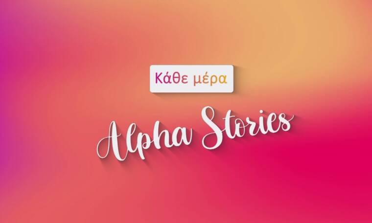 Κάθε Μέρα, Alpha Stories! Η νέα καμπάνια του καναλιού!