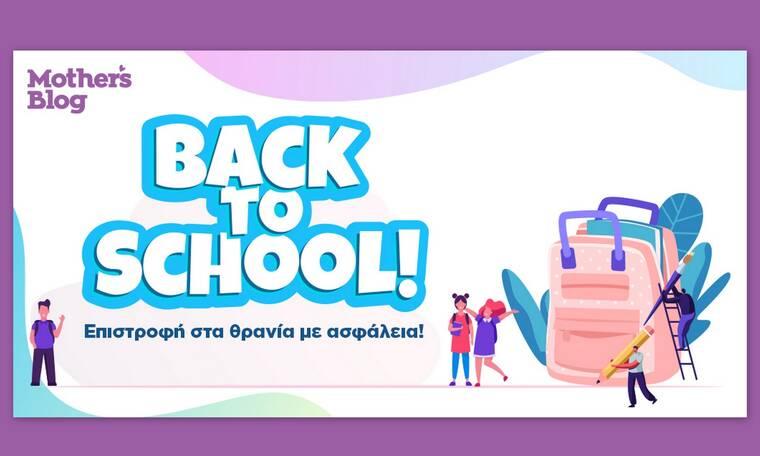 Back to School και η επιστροφή στα θρανία γίνεται πιο ασφαλής και όμορφη!