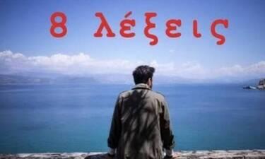 8 λέξεις: Πρόσωπα – έκπληξη στα νέα επεισόδια