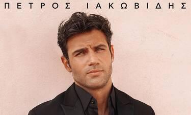 «Μη Θυμώνεις»: Ο Πέτρος Ιακωβίδης επιστρέφει με ολοκαίνουργιο single!