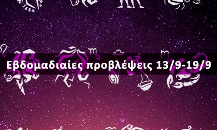 Εβδομαδιαίες 13/09 έως 19/09: Η πρόβλεψη του ζωδίου σου σε 20 δευτερόλεπτα!