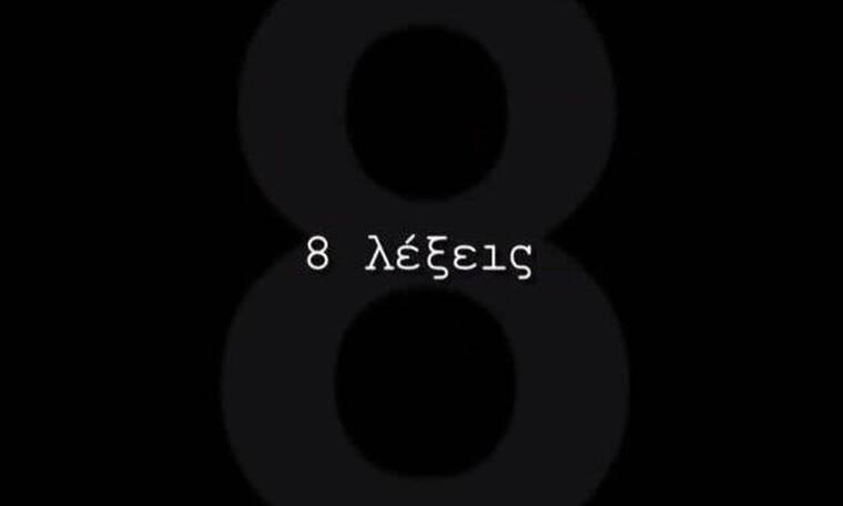 8 λέξεις: Ο εκβιασμός και η διπλή δολοφονία