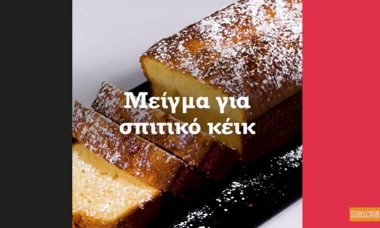 Μείγμα για σπιτικό κέικ από τον Άκη Πετρετζίκη!