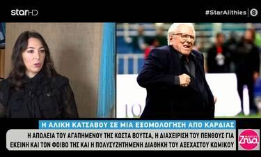 Αλίκη Κατσαβού: Ο Κώστας Βουτσάς, η απώλεια και τα περουσιακά (Vid)