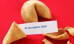 Fortune Cookie: Η «προφητεία» σου για σήμερα 25/10