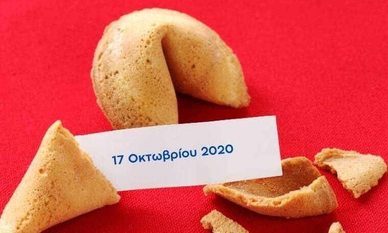Fortune Cookie: Η «προφητεία» σου για σήμερα 17/10