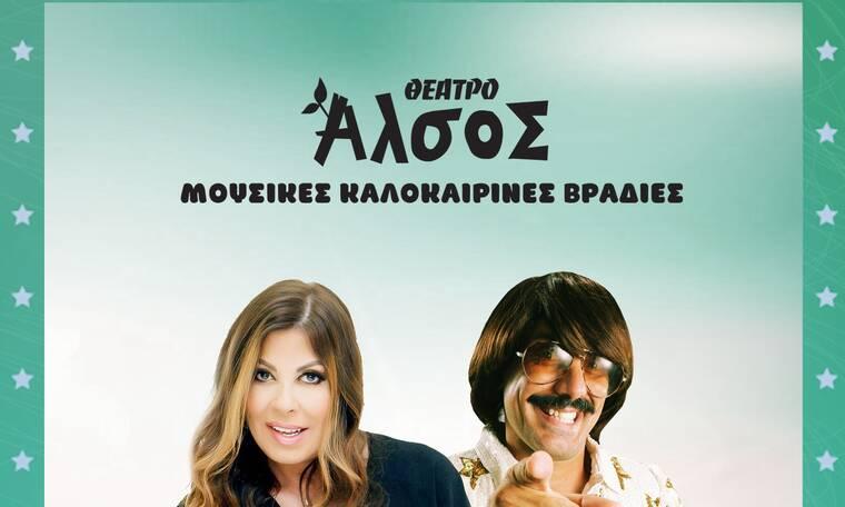 Σεπτέμπερ Last Summer Party! O Tonis Sfinos υποδέχεται την Άντζελα Δημητρίου στο Θέατρο Άλσος