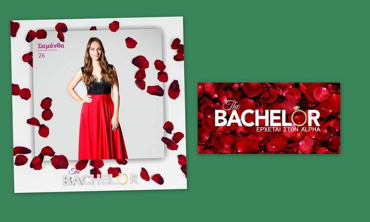 The Bachelor: Ξέρουμε τι σου θυμίζει η Σαμάνθα από το ριάλιτι του Alpha