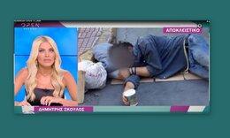 Ευτυχείτε: Η αποκάλυψη για τον άστεγο της φωτογράφισης του Δημήτρη Σκουλού
