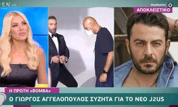 Γιώργος Αγγελόπουλος:Επιστρέφει στην TV;Το ραντεβού με τον Κοκλώνη στο OPEN