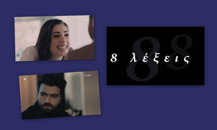 8 λέξεις: Η Βικτώρια παρατάει τον Δημήτρη πριν τον γάμο!