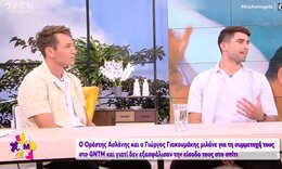 Έλα Χαμογέλα: Ο Ορέστης και ο Γιώργος μιλούν για τον αποκλεισμό τους από το GNTM