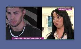 Big Brother:Σοκάρει η μητέρα του Βλαδίμηρου:«Ο σύζυγός μου χτυπούσε το παιδί»