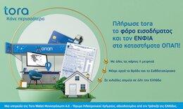 Πληρωμή φόρου εισοδήματος και ΕΝΦΙΑ σε 3.000 καταστήματα ΟΠΑΠ