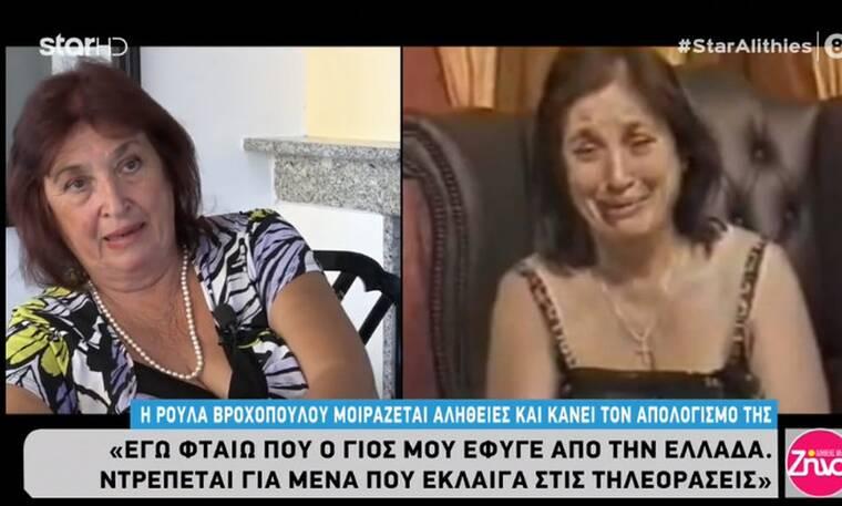 Ρούλα Βροχοπούλου: Κάνει απολογισμό ζωής! Πώς ζει σήμερα, στα 70 της χρόνια;