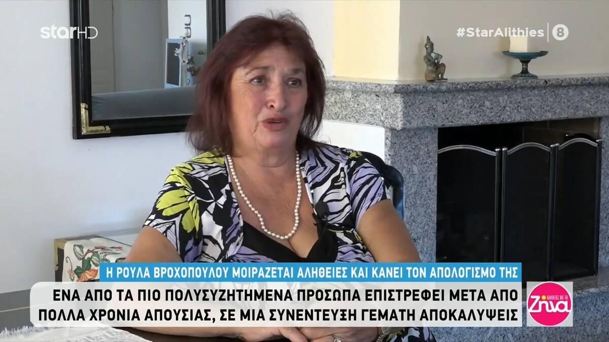 Ρούλα Βροχοπούλου: Είχε παντρευτεί τον 29 χρόνια νεότερό της Αλβανό-70 ετών πλέον ζει μόνη