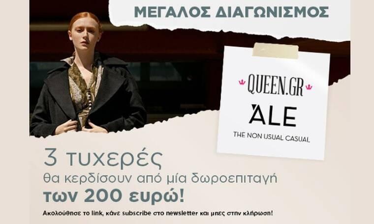 Μεγάλος διαγωνισμός Queen.gr και ALE: 200 ευρώ σε περιμένουν για να ανανεώσεις την γκαρνταρόμπα σου