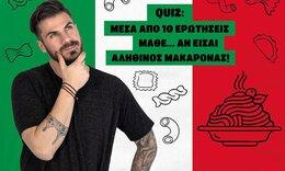 Μέσα από 10 ερωτήσεις του Πετρετζίκη μάθε... αν είσαι αληθινός μακαρονάς!