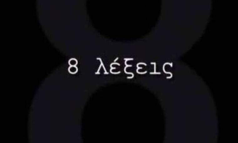 8 λέξεις: «Τρελή» πορεία στους πίνακες τηλεθέασης