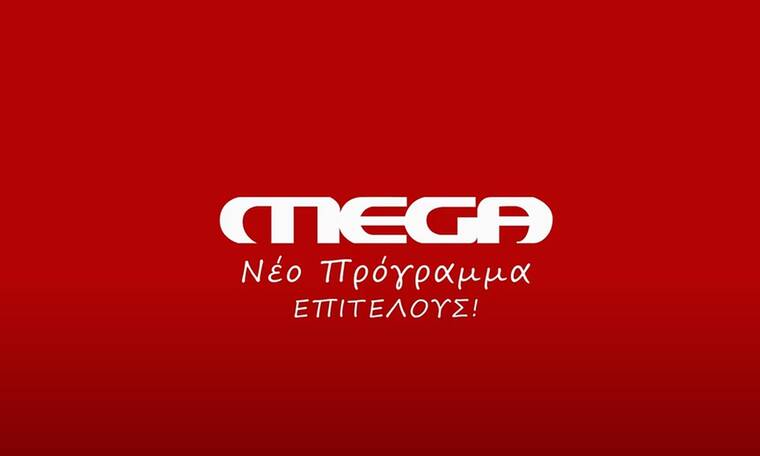 Mega: Αυτές είναι οι σειρές που σύντομα θα κάνουν πρεμιέρα