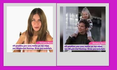 Κατερίνα Μουτσάτσου: «Ο μεγάλος μου γιος παίζει με την κόρη του Μπράντλεϊ Κούπερ»