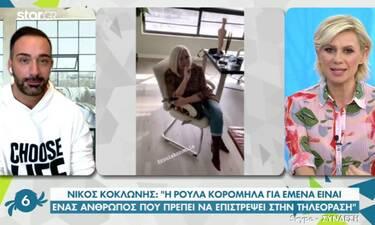 Ρούλα Κορομηλά: Επιστρέφει στην TV; Ο Κοκλώνης έκανε αποκαλύψεις