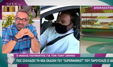 Πώς σχολιάζει ο Πουνέντης τον Τόνι Σφήνο και τη νέα εκδοχή του «Super market»