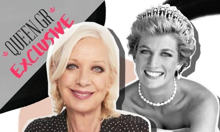 ΑΠΟΚΛΕΙΣΤΙΚΟ! H makeup artist της πριγκίπισσας Diana μας παραχώρησε μία εφ᾽όλης της ύλης συνέντευξη