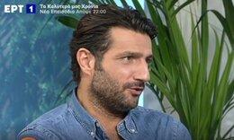 Φλερτ: Νίκος Κουρής: «Αλλού είμαι εργατικός και αλλού τεμπέλης»