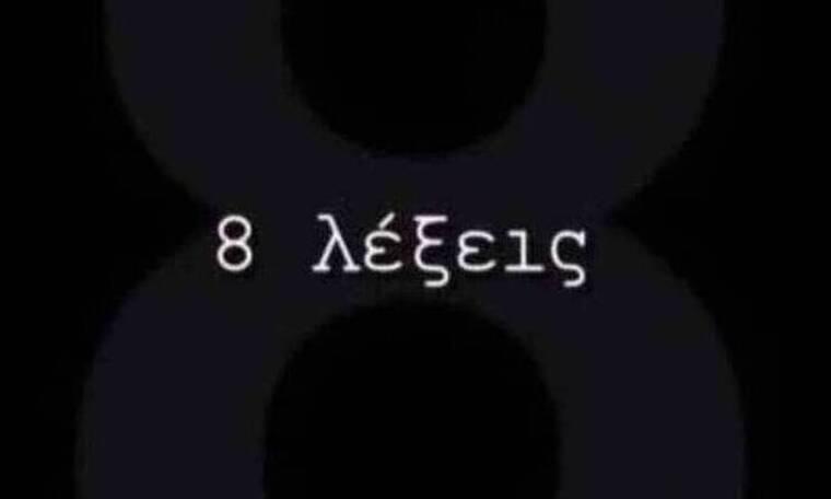 8 Λέξεις: Σοκαριστικές εξελίξεις: Ο Οδυσσέας τυφλώνεται! Θρίλερ με τα έργα του!