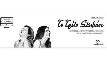«Το Τρίτο Στεφάνι» σε online streaming για 2 μοναδικές προβολές